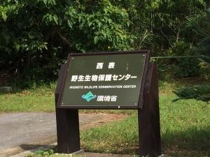 西表野生保護センター