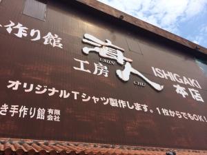 石垣島港・お土産