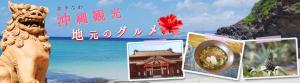 沖縄観光 地元グルメ