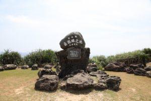 与那国島 最西端の碑